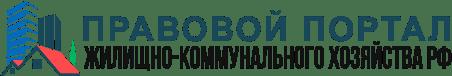 Правовой портал ЖКХ РФ