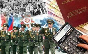 оплата ЖКУ военными и вдовами