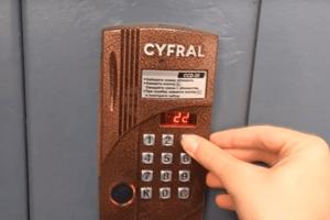 как отключить домофон если нет ключей