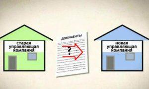 какие документы нужны для смены УК