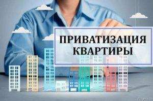приватизация помещения